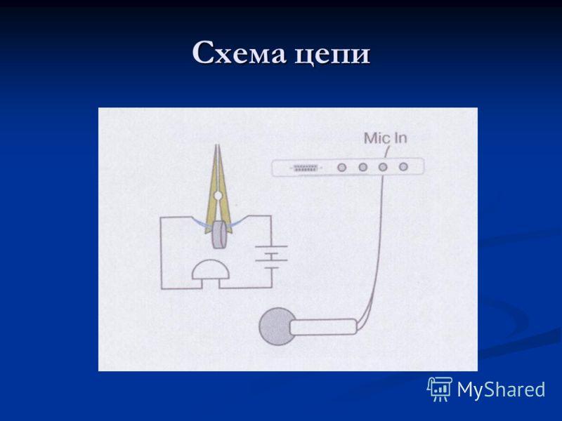 Схема цепи