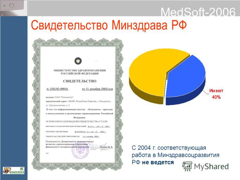 MedSoft-2006 Свидетельство Минздрава РФ С 2004 г. соответствующая работа в Минздравсоцразвития РФ не ведется