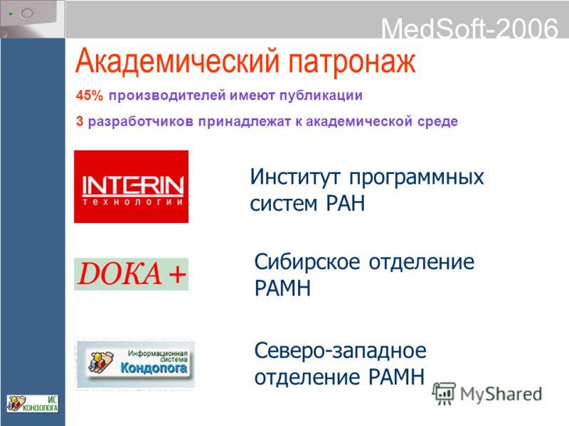 MedSoft-2006 Академический патронаж Институт программных систем РАН Сибирское отделение РАМН Северо-западное отделение РАМН 45% производителей имеют публикации 3 разработчиков принадлежат к академической среде
