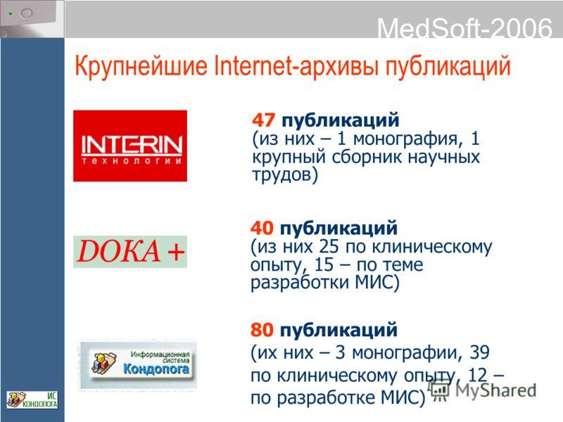 MedSoft-2006 Крупнейшие Internet-архивы публикаций 47 публикаций (из них – 1 монография, 1 крупный сборник научных трудов) 40 публикаций (из них 25 по клиническому опыту, 15 – по теме разработки МИС) 80 публикаций (их них – 3 монографии, 39 по клинич