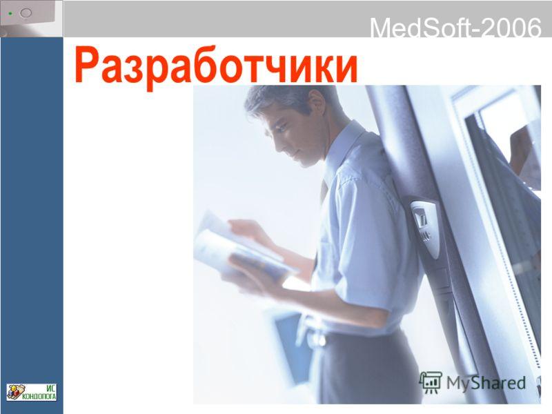 MedSoft-2006 Разработчики