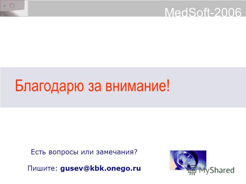 MedSoft-2006 Благодарю за внимание! Есть вопросы или замечания? Пишите: gusev@kbk.onego.ru