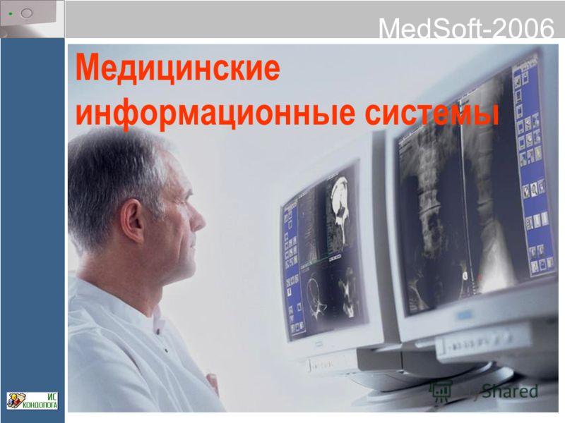 MedSoft-2006 Медицинские информационные системы