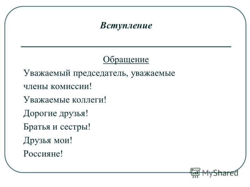 Вступление Обращение Уважаемый председатель, уважаемые члены комиссии! Уважаемые коллеги! Дорогие друзья! Братья и сестры! Друзья мои! Россияне!