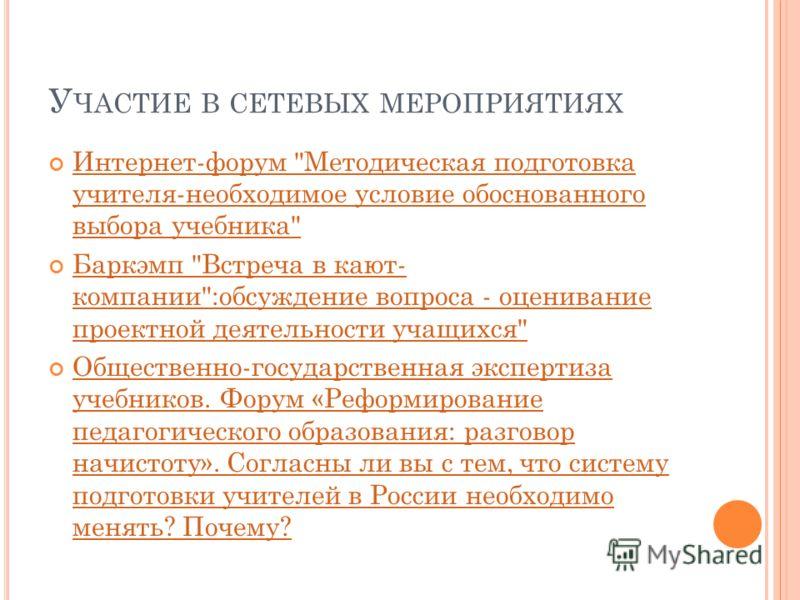У ЧАСТИЕ В СЕТЕВЫХ МЕРОПРИЯТИЯХ Интернет-форум