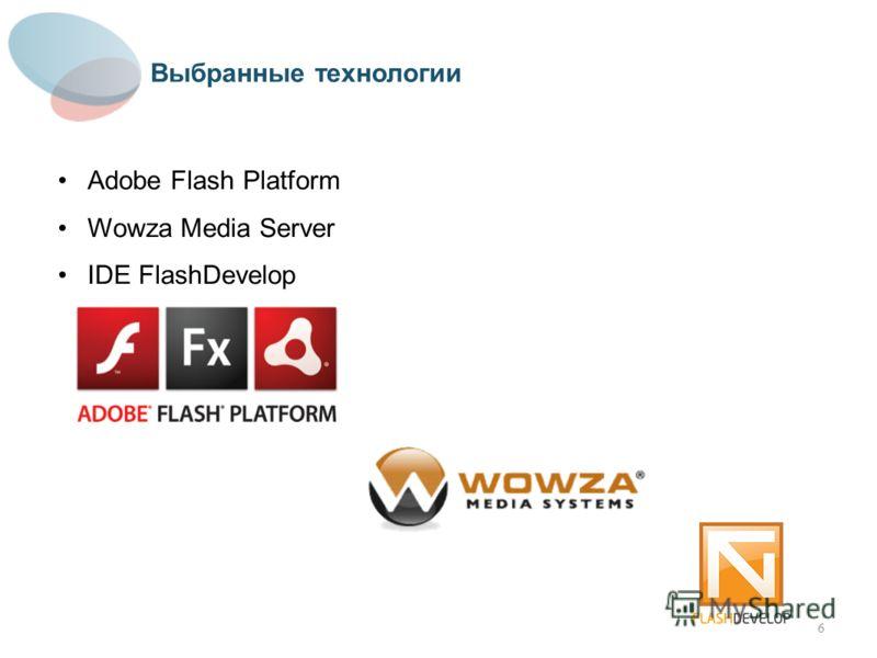 Выбранные технологии Adobe Flash Platform Wowza Media Server IDE FlashDevelop 6