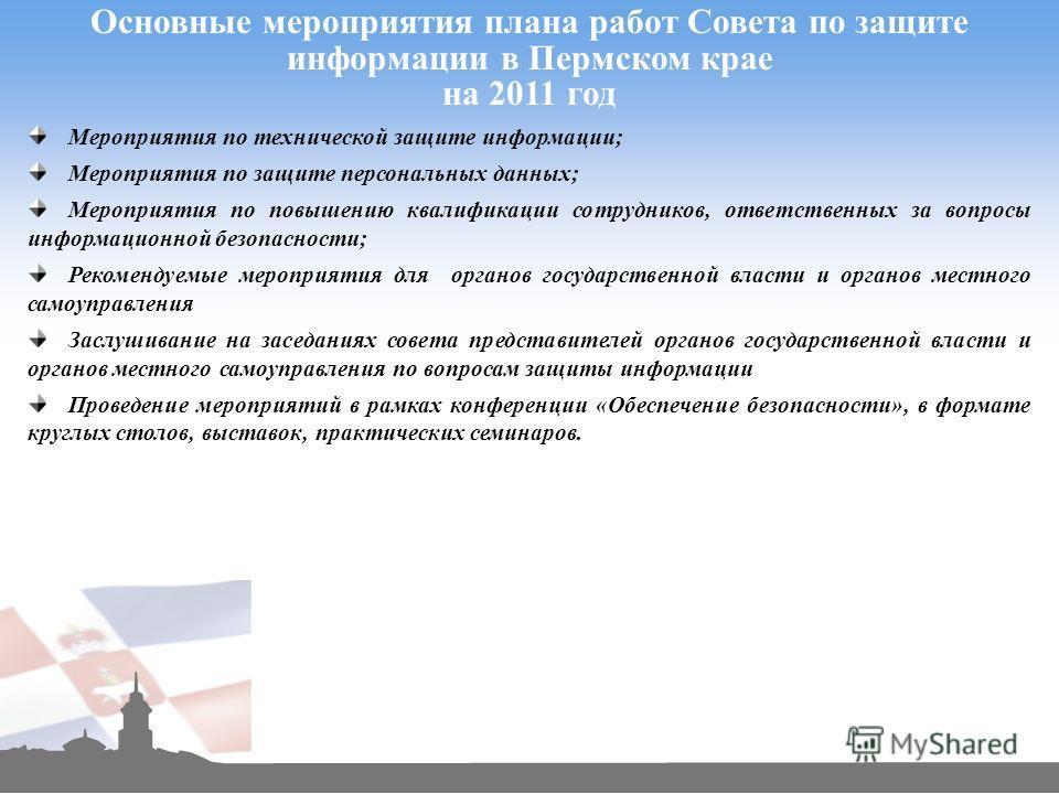88 Основные мероприятия плана работ Совета по защите информации в Пермском крае на 2011 год Мероприятия по технической защите информации; Мероприятия по защите персональных данных; Мероприятия по повышению квалификации сотрудников, ответственных за в