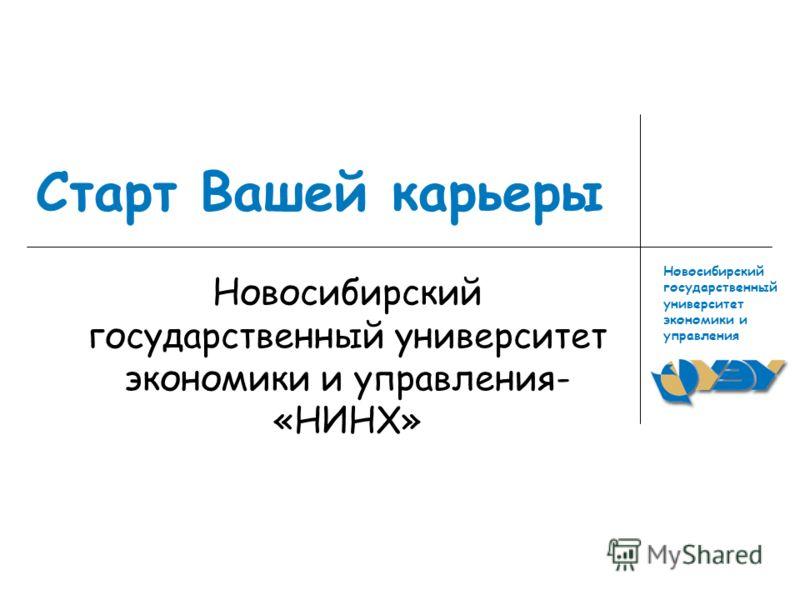 Новосибирский государственный университет экономики и управления Старт Вашей карьеры Новосибирский государственный университет экономики и управления- «НИНХ»