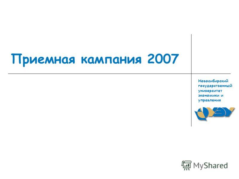 Новосибирский государственный университет экономики и управления Приемная кампания 2007