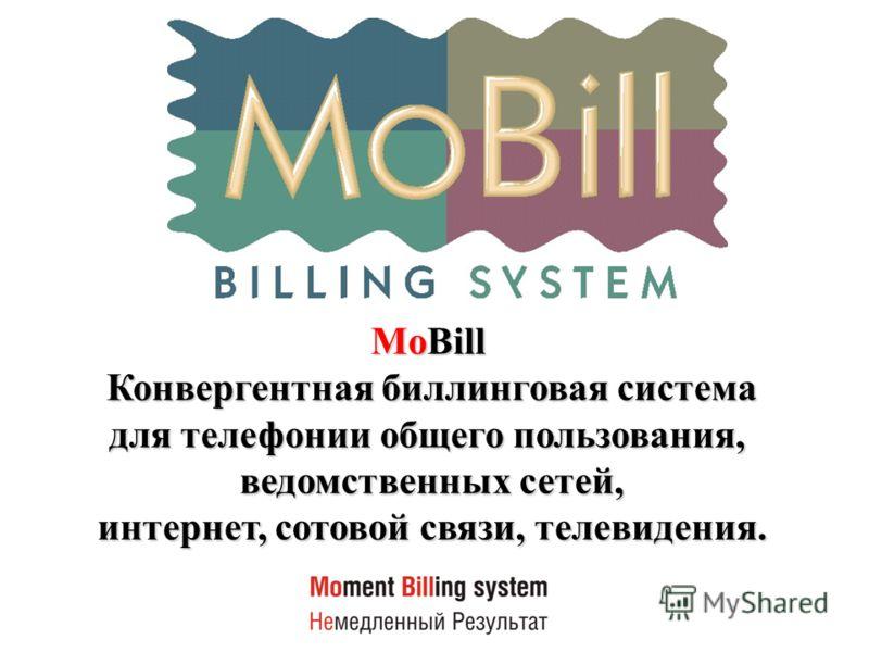 MoBill Конвергентная биллинговая система для телефонии общего пользования, ведомственных сетей, интернет, сотовой связи, телевидения.