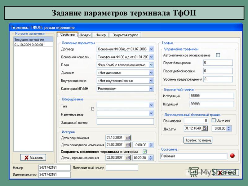 Задание параметров терминала ТфОП