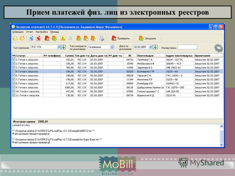 Прием платежей физ. лиц из электронных реестров
