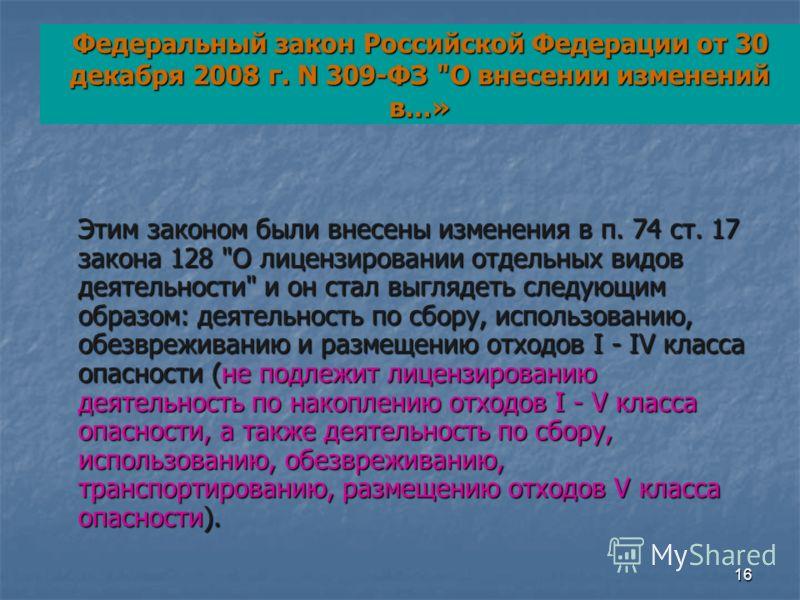 16 Федеральный закон Российской Федерации от 30 декабря 2008 г. N 309-ФЗ
