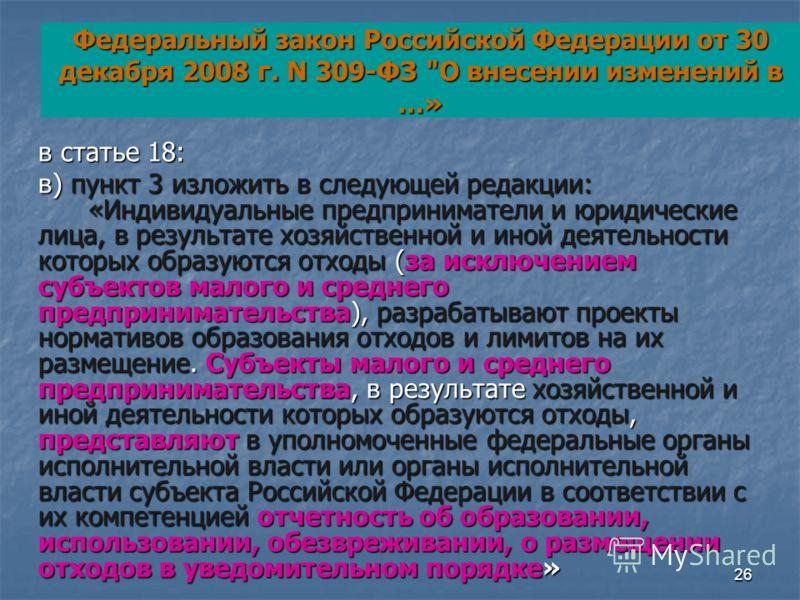 26 Федеральный закон Российской Федерации от 30 декабря 2008 г. N 309-ФЗ
