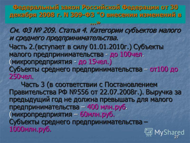 27 Федеральный закон Российской Федерации от 30 декабря 2008 г. N 309-ФЗ
