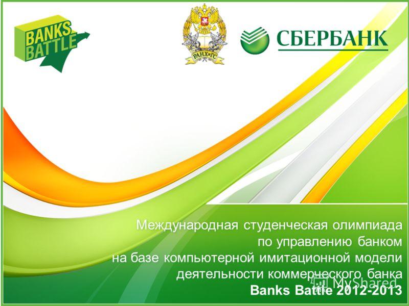 Международная студенческая олимпиада по управлению банком на базе компьютерной имитационной модели деятельности коммерческого банка Banks Battle 2012-2013