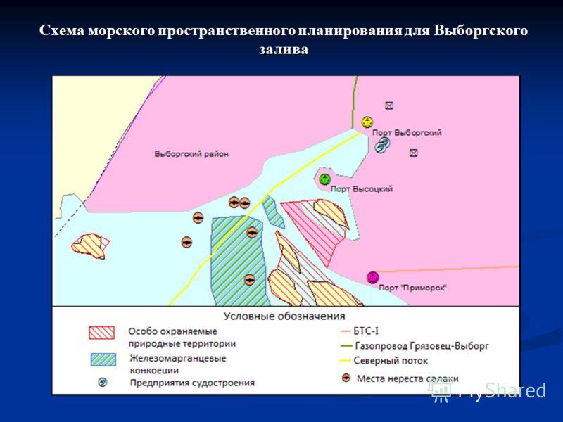 Схема морского пространственного планирования для Выборгского залива
