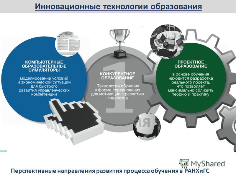 Перспективные направления развития процесса обучения в РАНХиГС Инновационные технологии образования