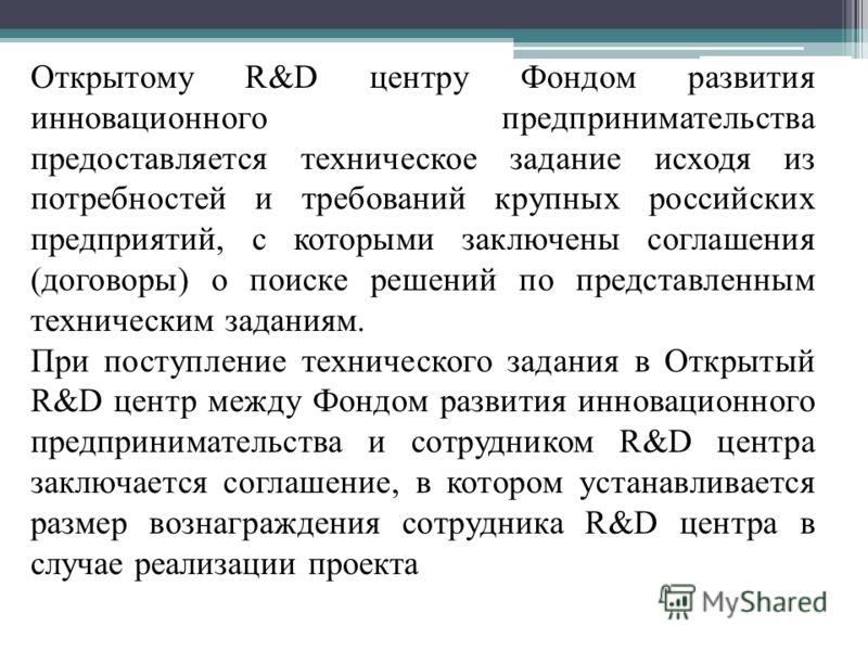 Открытому R&D центру Фондом развития инновационного предпринимательства предоставляется техническое задание исходя из потребностей и требований крупных российских предприятий, с которыми заключены соглашения (договоры) о поиске решений по представлен
