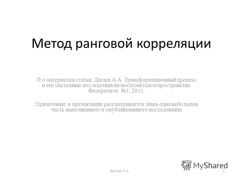 Метод ранговой корреляции П о материалам статьи: Дагаев А.А. Трансформационный процесс и его системные последствия на постсоветском пространстве. Федерализм. 1, 2011. Примечание: в презентации рассматривается лишь одна небольшая часть выполненного и