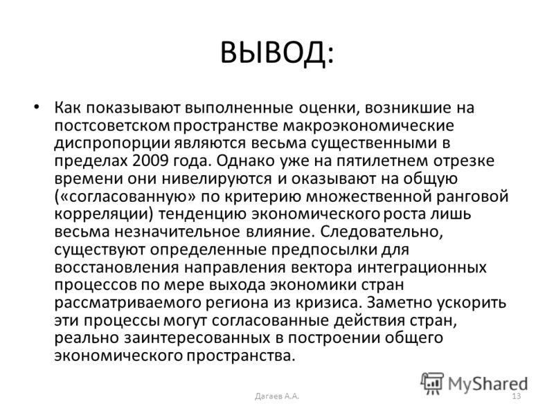 ВЫВОД: Как показывают выполненные оценки, возникшие на постсоветском пространстве макроэкономические диспропорции являются весьма существенными в пределах 2009 года. Однако уже на пятилетнем отрезке времени они нивелируются и оказывают на общую («сог