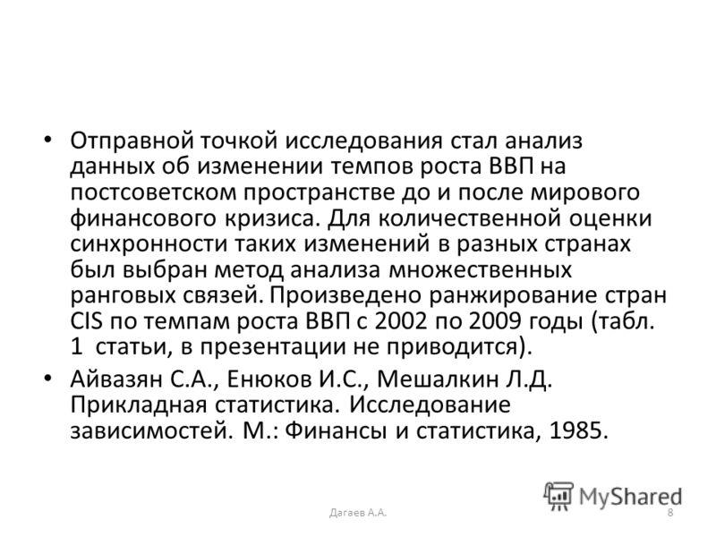 Отправной точкой исследования стал анализ данных об изменении темпов роста ВВП на постсоветском пространстве до и после мирового финансового кризиса. Для количественной оценки синхронности таких изменений в разных странах был выбран метод анализа мно