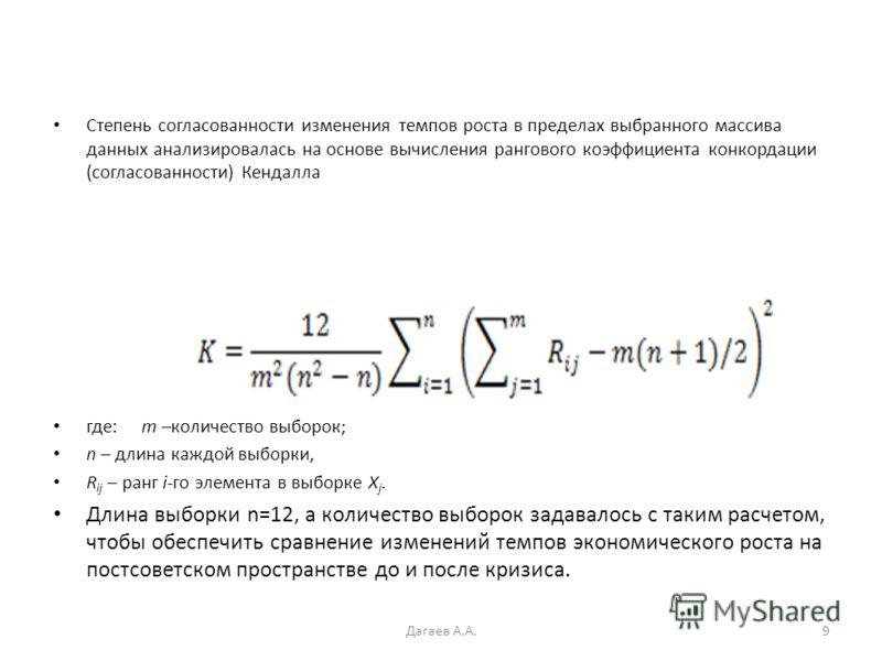 Степень согласованности изменения темпов роста в пределах выбранного массива данных анализировалась на основе вычисления рангового коэффициента конкордации (согласованности) Кендалла где:m –количество выборок; n – длина каждой выборки, R ij – ранг i-