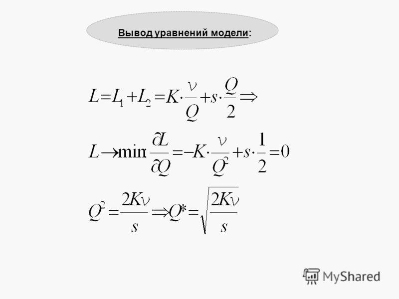 Вывод уравнений модели: