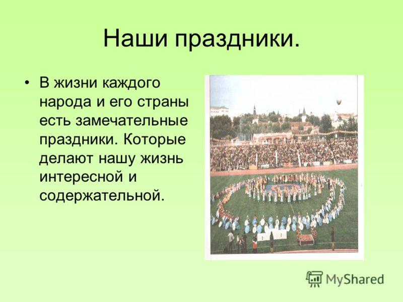 В Камско-Устьинском районе в настоящее время в районе проживает 16,9 тысяч чел. (по переписи 2010 года). Национальный состав 54,7 % - татары, 42,3 %, - русские, 3 % - представители других национальностей.