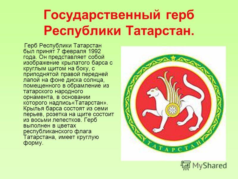 Государственный флаг Республики Татарстан. Государственный флаг – это лицо страны, символ независимости. Флаг Татарстана разделен на три части. Верхняя часть зеленая, нижняя – красная, а в середине узкая белая полоса. Красный – это цвет солнца, огня.