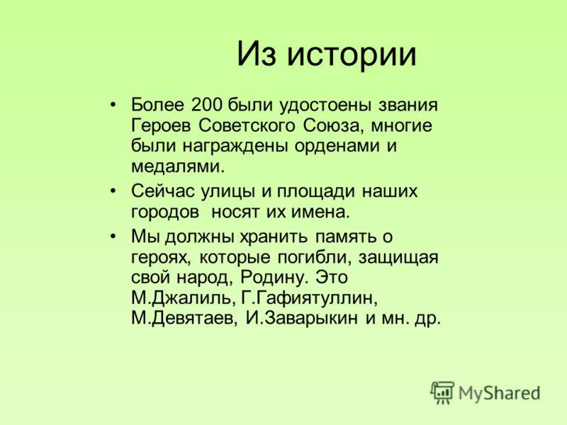 Из истории В 1708 году Казань – центр огромной Казанской губернии. В 1920 году была образована Татарская Автономная Советская Социалистическая Республика. Народ Татарстана вместе со своей страной пережил и такую трагическую страницу нашей истории, ка