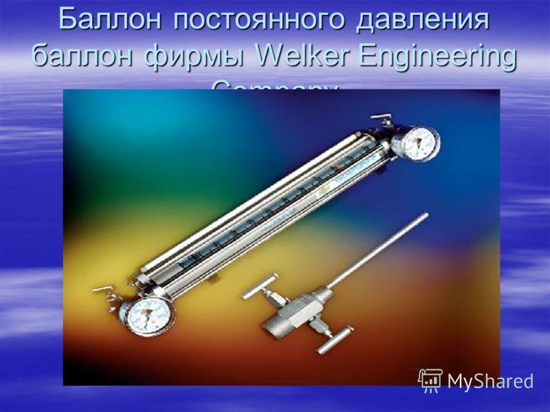 Баллон постоянного давления баллон фирмы Welker Engineering Company