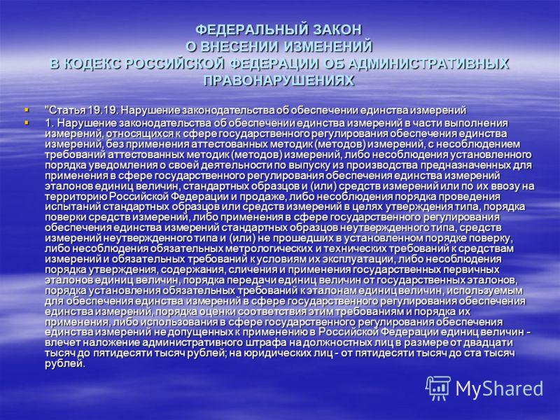 ФЕДЕРАЛЬНЫЙ ЗАКОН О ВНЕСЕНИИ ИЗМЕНЕНИЙ В КОДЕКС РОССИЙСКОЙ ФЕДЕРАЦИИ ОБ АДМИНИСТРАТИВНЫХ ПРАВОНАРУШЕНИЯХ
