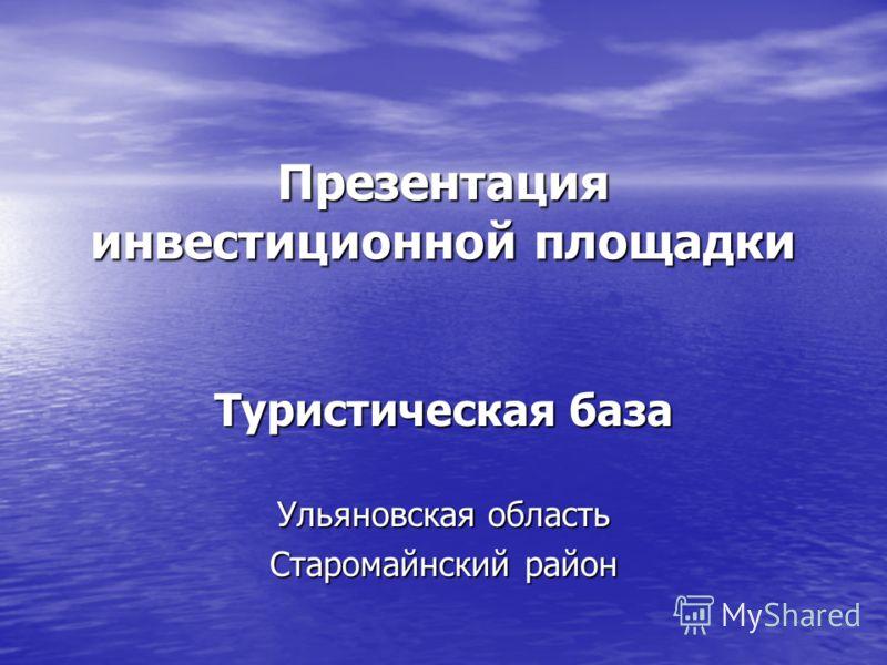 Презентация инвестиционной площадки Туристическая база Ульяновская область Старомайнский район