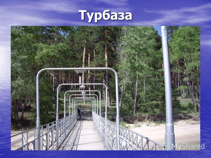 Турбаза