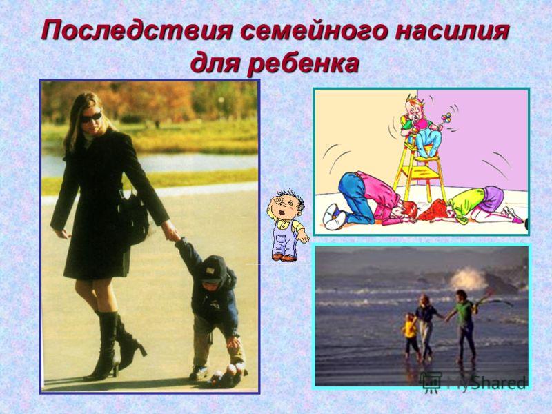 Последствия семейного насилия для ребенка