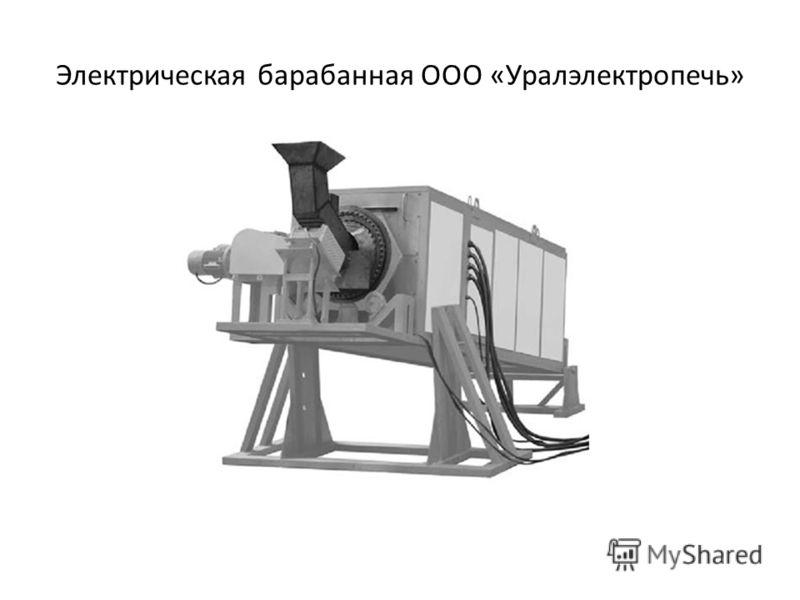 Электрическая барабанная ООО «Уралэлектропечь»