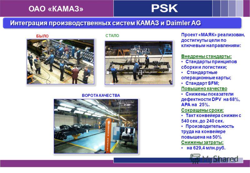 8 Интеграция производственных систем КАМАЗ и Daimler AG Проект «МАЯК» реализован, достигнуты цели по ключевым направлениям: Внедрены стандарты: Стандарты принципов сборки и логистики; Стандартные операционные карты; Стандарт SFM; Повышено качество Сн