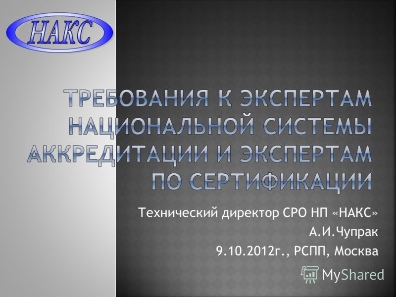 Технический директор СРО НП «НАКС» А.И.Чупрак 9.10.2012г., РСПП, Москва