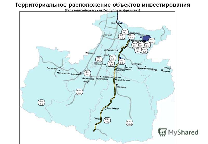 Территориальное расположение объектов инвестирования (Карачаево-Черкесская Республика, фрагмент)