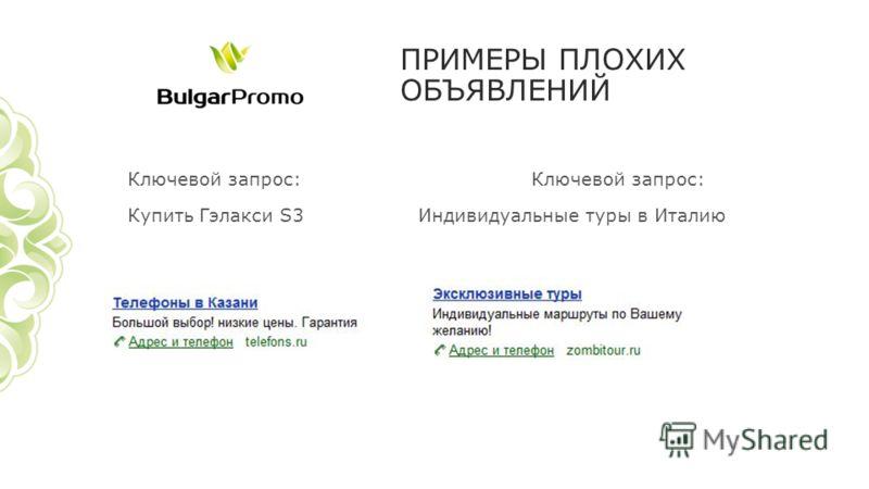 Ключевой запрос: Купить Гэлакси S3 Индивидуальные туры в Италию ПРИМЕРЫ ПЛОХИХ ОБЪЯВЛЕНИЙ