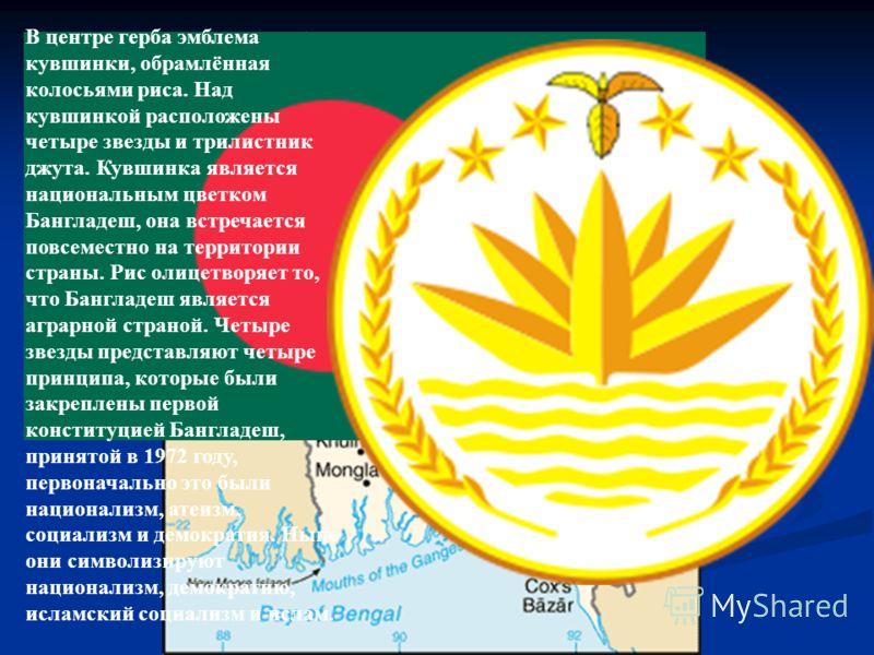 Карта Бангладеша Красный круг восходящее солнце как символ независимости. Зелёный цвет символизирует ислам, однако по другим источник он символизирует растительность страны. В центре герба эмблема кувшинки, обрамлённая колосьями риса. Над кувшинкой р
