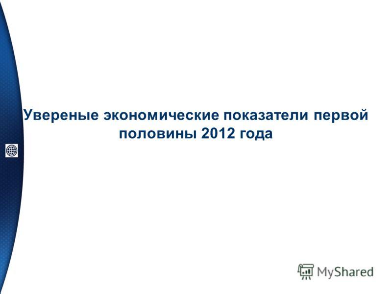 Увереные экономические показатели первой половины 2012 года