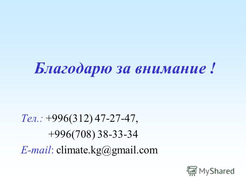 Благодарю за внимание ! Тел.: +996(312) 47-27-47, +996(708) 38-33-34 E-mail: climate.kg@gmail.com