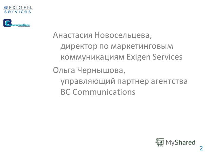 Анастасия Новосельцева, директор по маркетинговым коммуникациям Exigen Services Ольга Чернышова, управляющий партнер агентства BC Communications 2