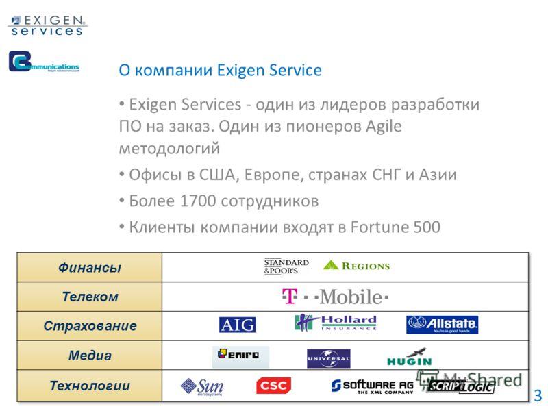 Exigen Services - один из лидеров разработки ПО на заказ. Один из пионеров Agile методологий Офисы в США, Европе, странах СНГ и Азии Более 1700 сотрудников Клиенты компании входят в Fortune 500 О компании Exigen Service 3