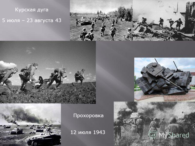 Курская дуга 5 июля – 23 августа 43 Прохоровка 12 июля 1943