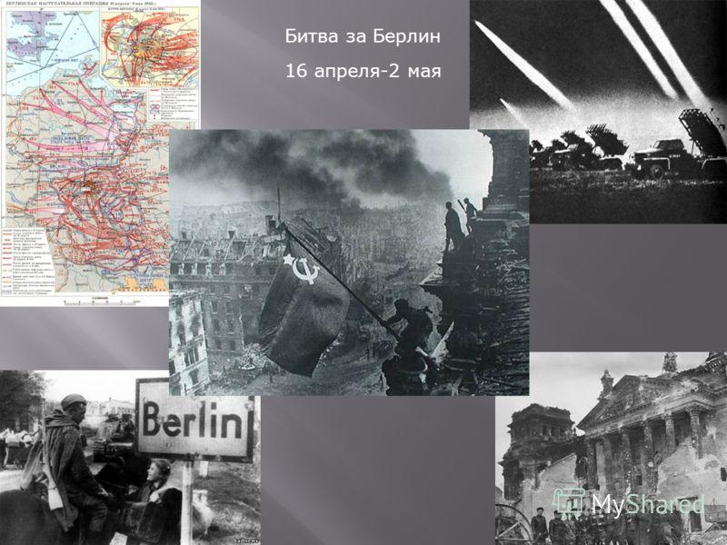 Битва за Берлин 16 апреля-2 мая