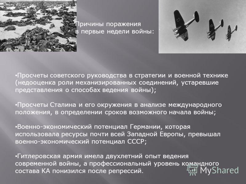 Просчеты советского руководства в стратегии и военной технике (недооценка роли механизированных соединений, устаревшие представления о способах ведения войны); Просчеты Сталина и его окружения в анализе международного положения, в определении сроков