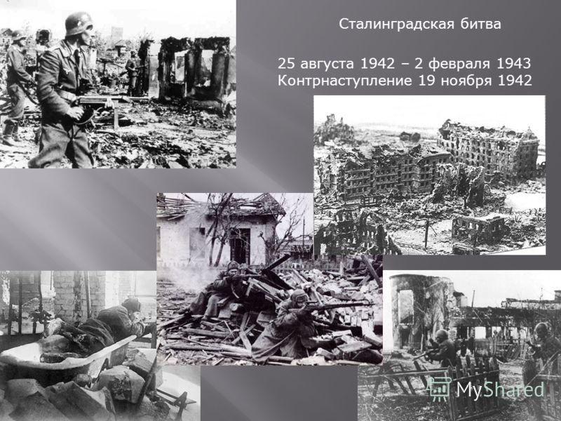 Сталинградская битва 25 августа 1942 – 2 февраля 1943 Контрнаступление 19 ноября 1942